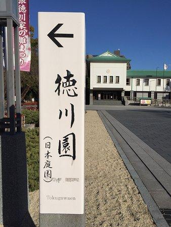 Tokugawa Garden: 徳川美術館の横が入り口