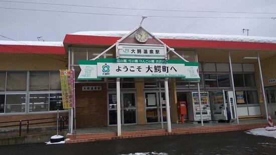 Owani-machi, Japan: 溫泉車站