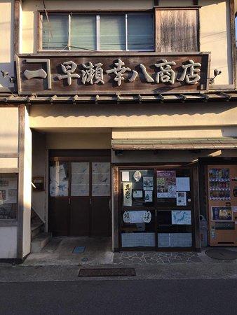 Hayase no Himono