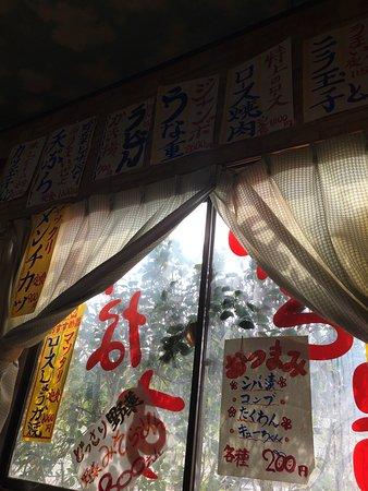 Shibayama-machi, ญี่ปุ่น: photo4.jpg