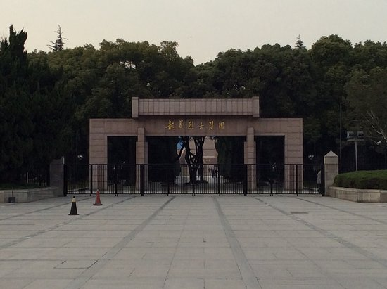 ‪Longhua Memorial Park of Revolutionary Martyrs‬
