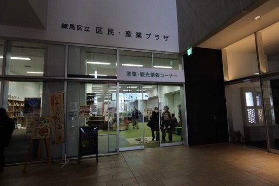 Nerima Kumin Sangyo Plaza
