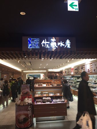 Sato Suisan New Chitose Airport: photo0.jpg