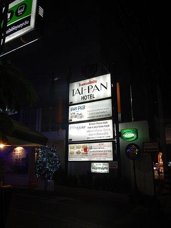 تاي بان هوتل صورة فوتوغرافية