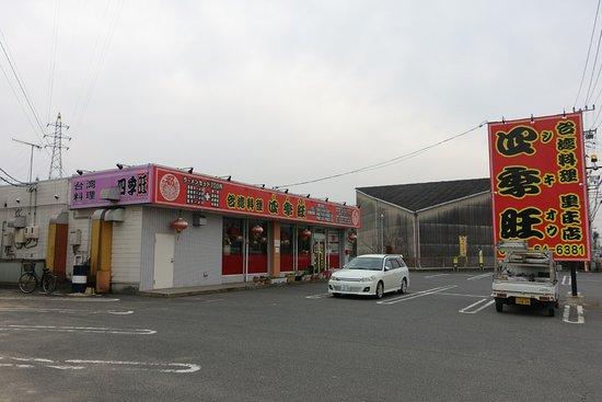 Satosho-cho, Japan: 店の外観