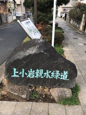 Ue Koiwa Shinsui Midori Michi
