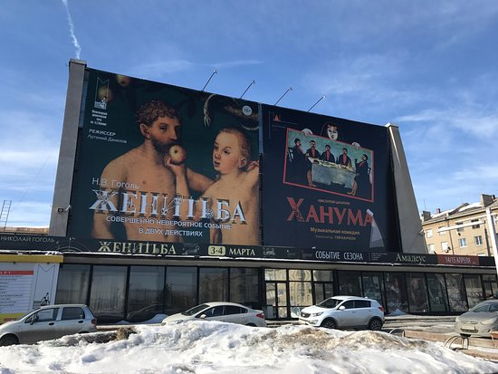 Магнитогорский драматический театр им. А.С. Пушкина