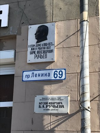 The Poet Boris Ruchyov's Apartment Museum