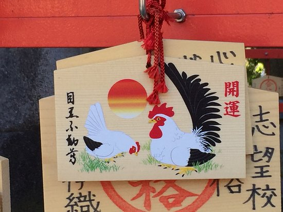 Meguro, Japon : photo1.jpg
