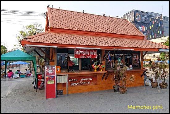 Nakhon Ratchasima, Tailandia: มีบริการรับแก้บนด้วยเพลงโคราช