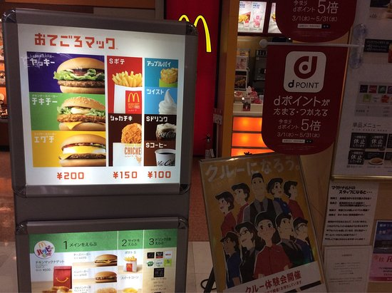 McDonald's Tatebayashi Azalea Mall Photo