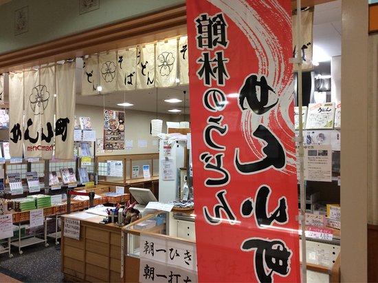 Men Komachi: めん小町