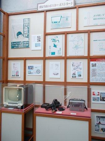 NHK Fukuoka: NHK福岡放送局展覽品