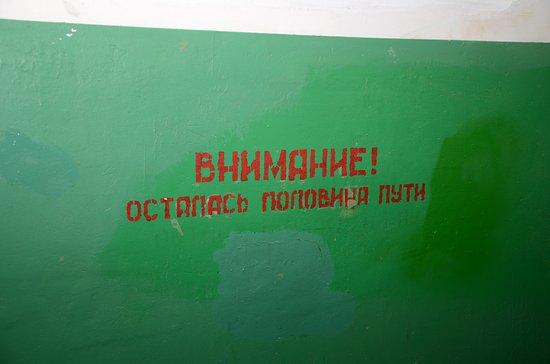 Bunker-42 Restaurant: Надпись на стене