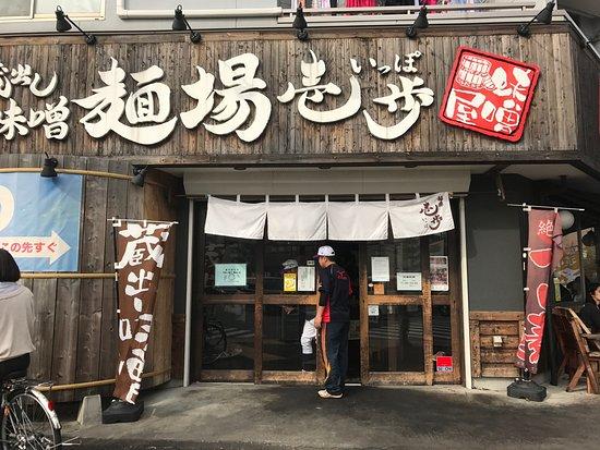 Kuradashimiso Memba Ippo: お店の外観。堂々とした看板が目を引きます