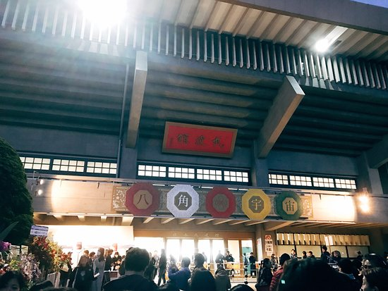 Photo of Theater Nippon Budokan at 北の丸公園2-3, Chiyoda 102-0091, Japan