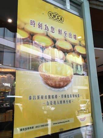 Photo of Restaurant Tai Cheong Bakery at 擺花街35號地下, Hong Kong, Hong Kong