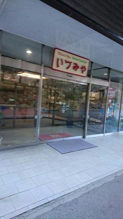 Shiroishi, Japan: 旅館入り口