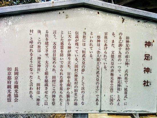 Nagaokakyo, Japan: 神足神社にて
