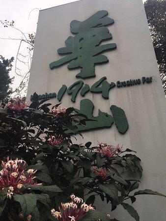 Huashan 1914 Creative Park: photo4.jpg