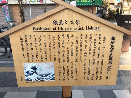 Birthplace of Ukiyo-e Artist Hokusai Katsushika