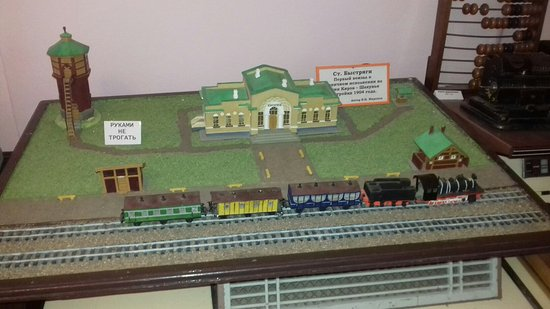Railroad Transportation Museum