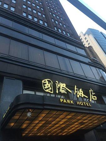 Park Hotel Shanghai Foto