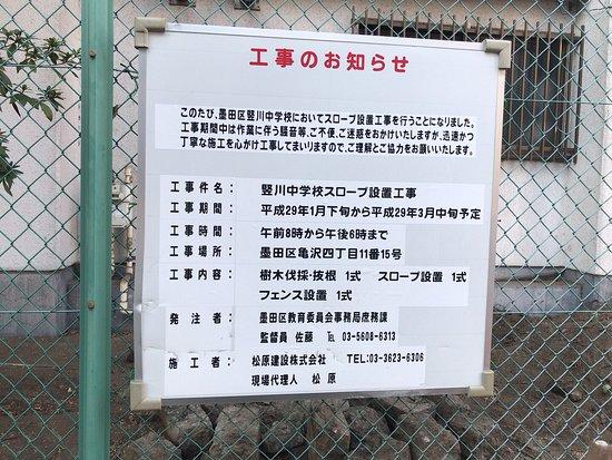 Yamaoka Tesshu Residence Site