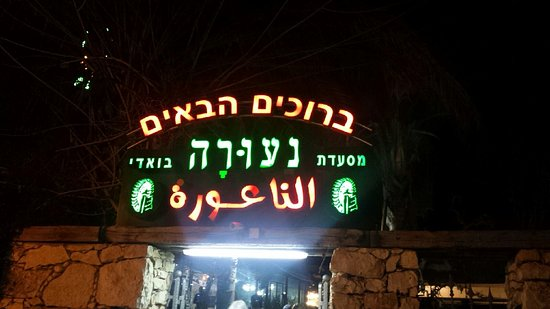 Abu Ghosh, Israël : Sign out front