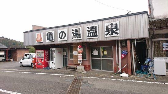 Yoshida Onsen Kamenoyu Onsen: DSC_1038_large.jpg