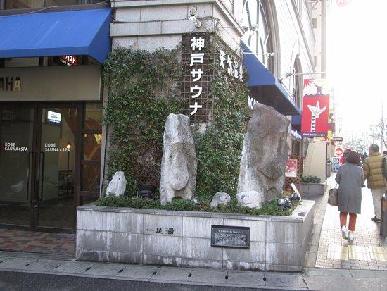 Kobe Sauna Spa Capsule Hotel