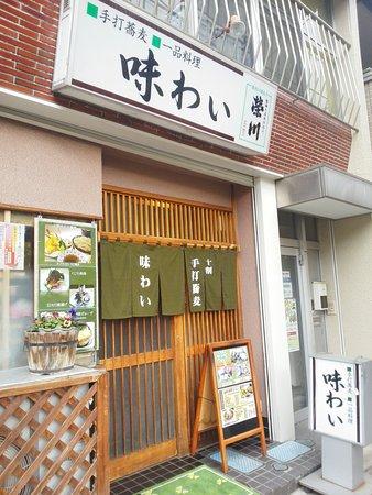 Teuchisobadokoro Ajiwai