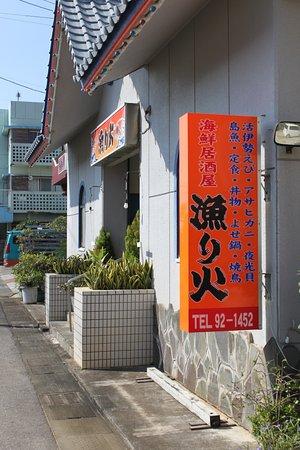 Oshima-gun Wadomari-cho, Japón: 漁り火