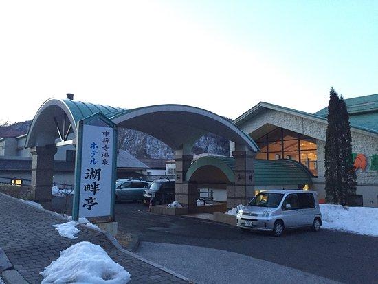 Hotel Kohantei : photo1.jpg