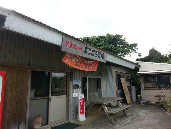 Oshima-gun Wadomari-cho, Japan: まごころ製糖