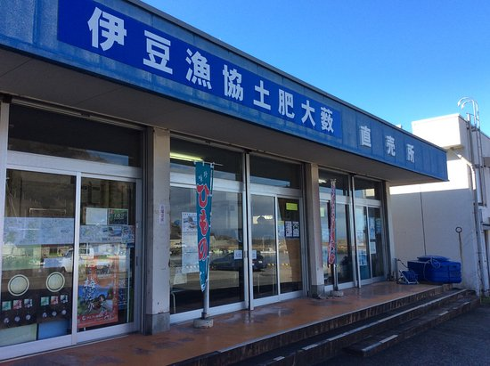 ‪Toi Oyabu Direct Sales, Izu Fishing Association Toi Branch‬