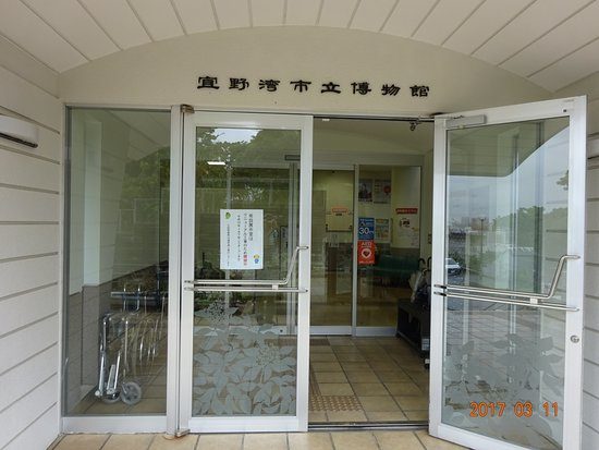 Ginowan, Japan: 宜野湾市立博物館