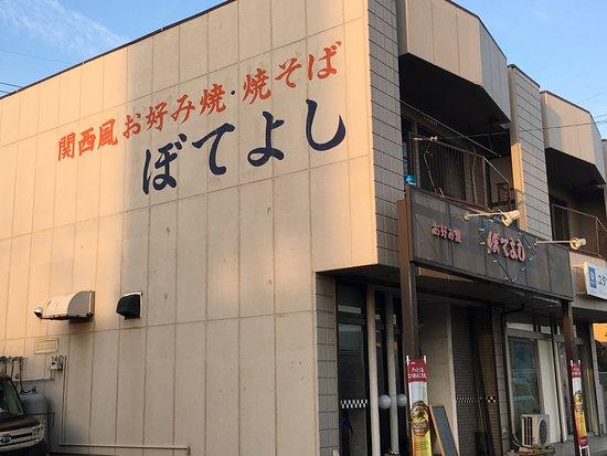 Higashiura-cho, Japão: 入口