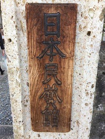 Meguro, Japon : 味わいある看板