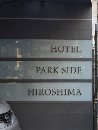 パークサイドホテル 広島 平和公園前, photo1.jpg