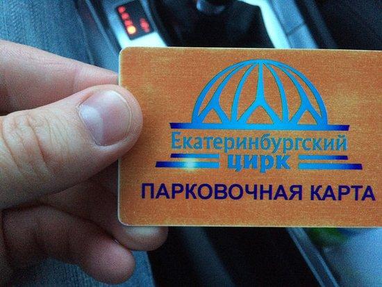 Yekaterinburg State Circus : photo0.jpg