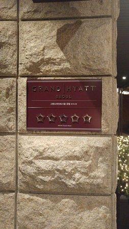Grand Hyatt Seoul: 전면 외관 사진