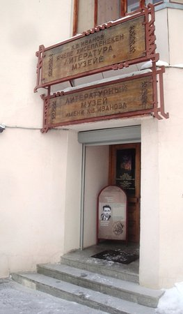 K. Ivanov Literary Museum