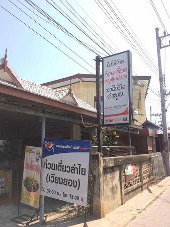 Lamphun, Thailand: ร้านก๋วยเตี๋ยวลำใย