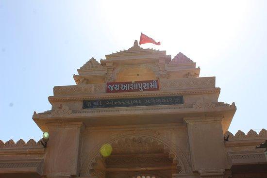 Desh Devi Maa Ashapura: Main gate