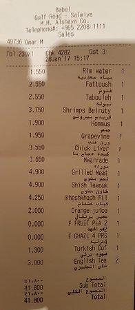 قائمة طعام بابل الكويت لم يسبق له مثيل الصور Tier3 Xyz