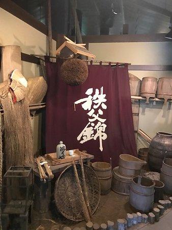 Chichibunishiki Syuzo MUseum