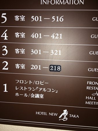 Hotel Tsukuba Hills Umezono: 以前のホテル名が入ったまま…