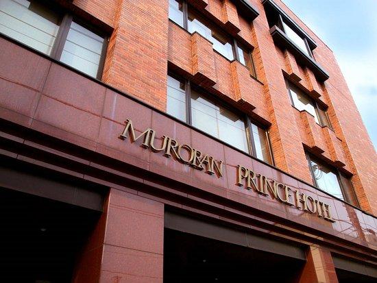 โรงแรมมูโระรัน ปริ้นซ์