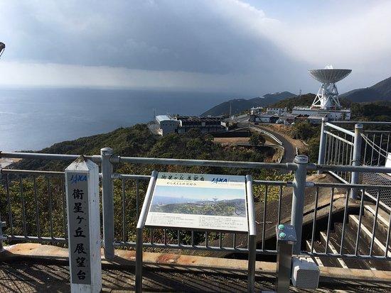 Uchinoura Space Center